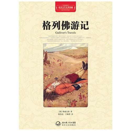 格列佛游记(世界文学名著典藏全译插图本)