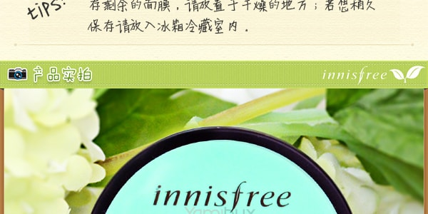 innisfree capsule recipe pack aloe how to use