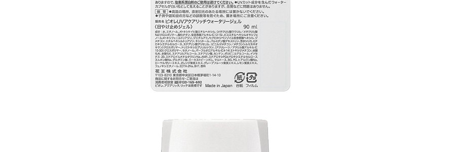 KAO BIORE UV Aqua Rich Watery Gel SPF50+ PA++++ 90ml