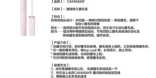 CANMAKE Quick Lash Curler Transparent 1pc