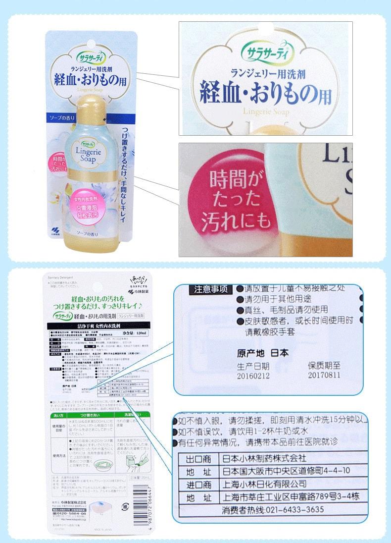 【日本直邮】小林制药 女性内衣洗衣液 内裤清洗剂 洗涤剂去血渍 120ml
