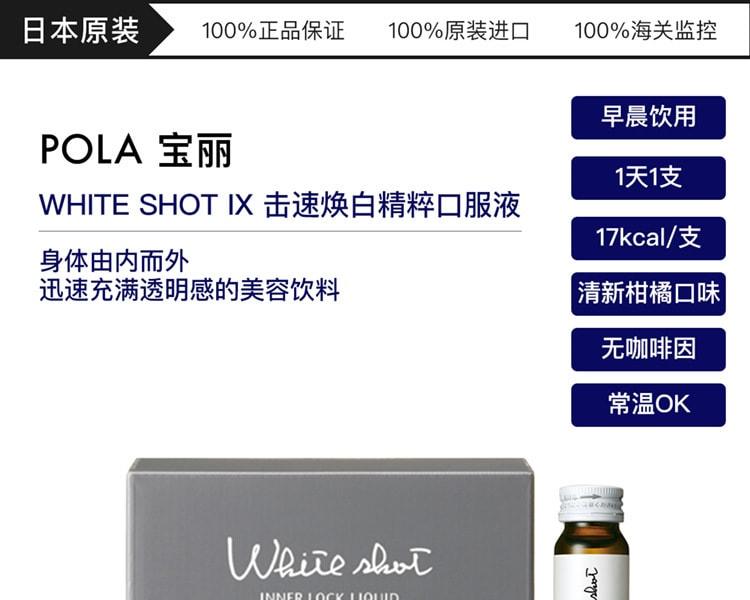 [日本直邮] 日本POLA 宝丽WHITE SHOT IX 击速焕白精粹口服液30ml×10支