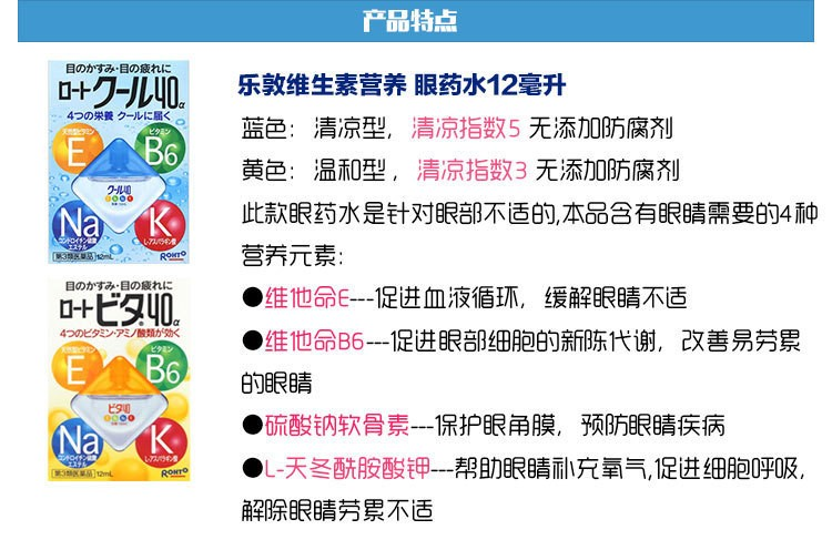 日本乐敦ROHTO 维生素和氨基酸营养眼药水 #蓝色 12ml