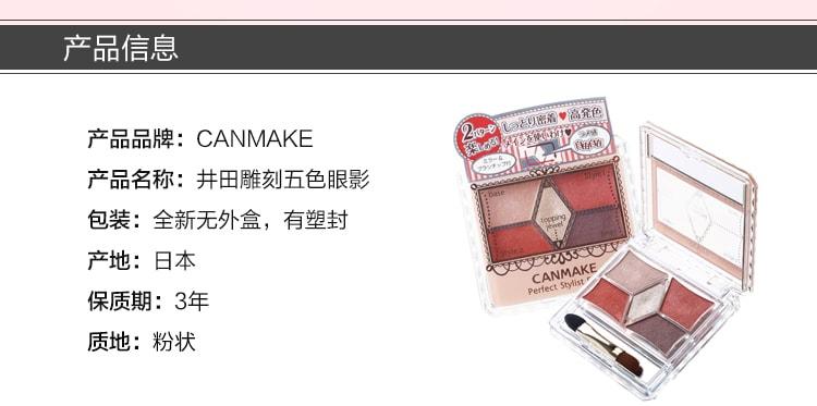 【日本直邮】CANMAKE井田14号 完美雕刻自由自在五色眼影 大地色珠光显色裸色 #14