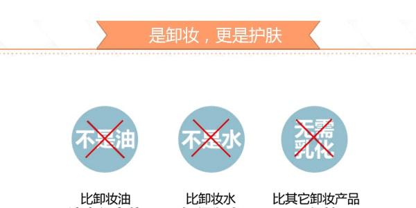 日本ITSUKANO SEKKEN 水桥保寿堂 卸妆喷雾 乐天销量第一 注目度No.1 200ml