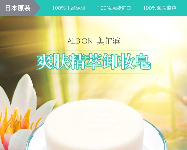[日本直邮] 日本ALBION奥尔滨 爽肤精萃卸妆皂 124g