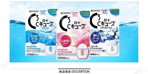 日本ROHTO乐敦 C3角膜保护眼药水 超清凉型 裸眼 隐形眼镜均可用 13ml
