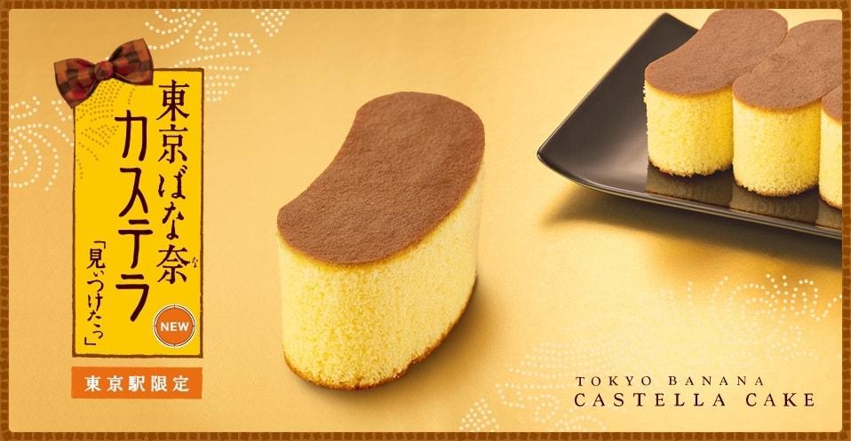Banana Cake Recipe Japan: TOKYO BANANA Castella Cake (8 Pieces)