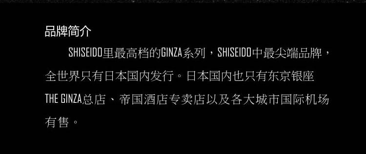 【日本直邮】资生堂最顶级高端贵妇级品牌THE GINZA 银座系列 保湿抗皱莹润补水面膜 6片装